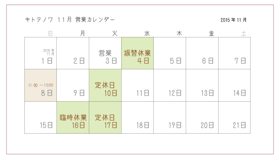 2015年11月の営業日