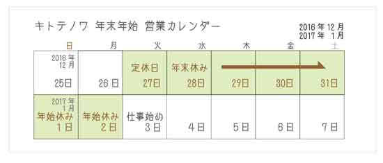 2016年年末年始の営業カレンダー