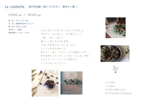 La violette 春の作品展(身につけるモノ・飾るモノ展)