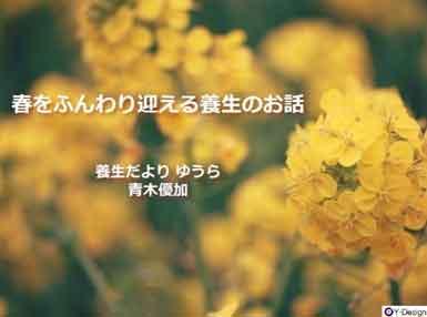 喜楽なお産と子育ての会×キトテノワ ランチの会2018-03-16
