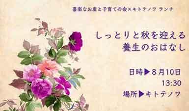 喜楽なお産と子育ての会×キトテノワ ランチの会2018-08-10