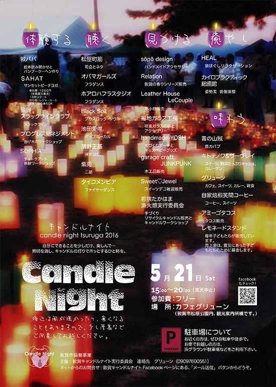 敦賀キャンドルナイト2016