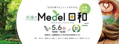 新緑のMedl日和