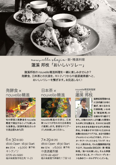 Nouvelle SHOJIN-新・精進料理&br;蓮溪 邦枝「おいしいリレー」