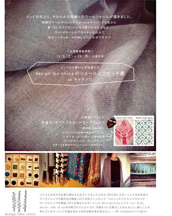 design labo chicaのショールとブローチ展atキトテノワ