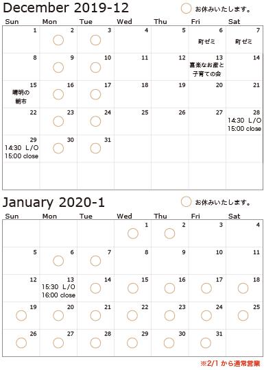 12月・1月の営業カレンダー