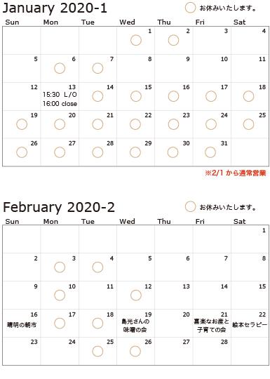 1月・2月の営業カレンダー