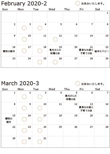 2月・3月の営業カレンダー