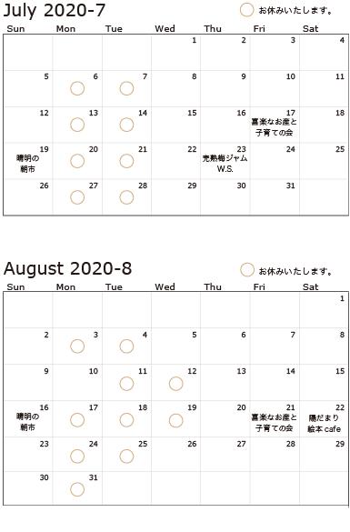 7月・8月の営業カレンダー