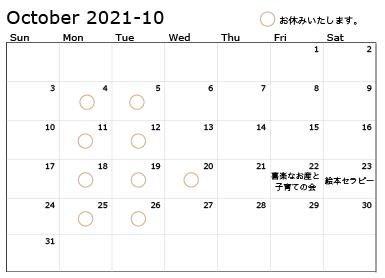 10月の営業カレンダー
