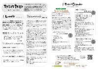 キトテノワ新聞 No.19