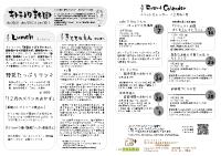 キトテノワ新聞 No.20 & 21