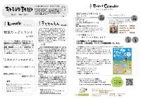 キトテノワ新聞 No.22