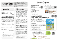 キトテノワ新聞 No.23