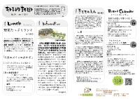 キトテノワ新聞 No.24