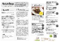 キトテノワ新聞 No.25
