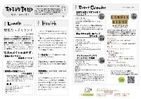 キトテノワ新聞 No.26