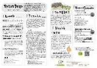 キトテノワ新聞 No.27