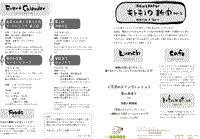 キトテノワ新聞 No.1