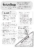 キトテノワ新聞 No.10表